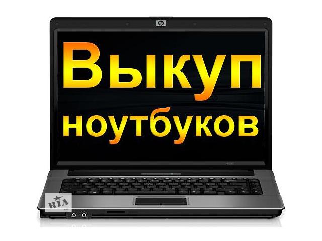 бу Скупка ноутбуков в Харькове, Выгодно, Надежно, Постоянно в Харькове