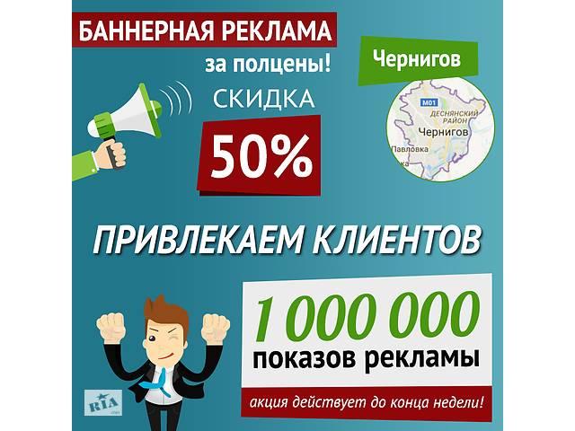 купить бу Скидка 50% на баннерную рекламу в Интернете, Чернигов!  в Украине