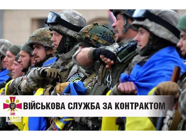 купить бу Служба в армии по контракту  в Украине