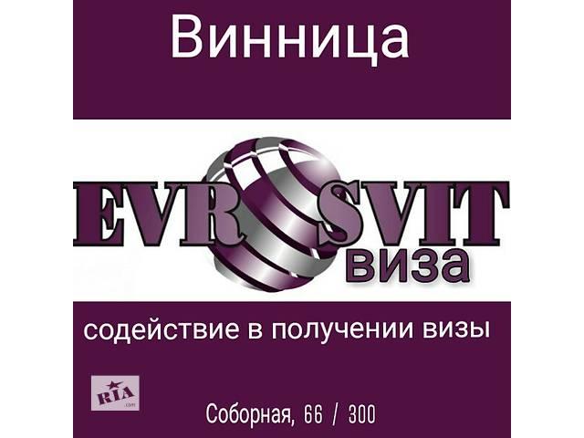 бу содействие в получении Визы  в Украине