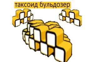 Таксоид 2.6.1.50 который не пропускает вся Украина и Крым.