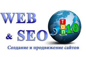 Создание продающих сайтов. SEO продвижение сайтов в ТОП. Контекстная реклама