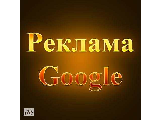 бу Создание рекламы Google бесплатно  в Украине