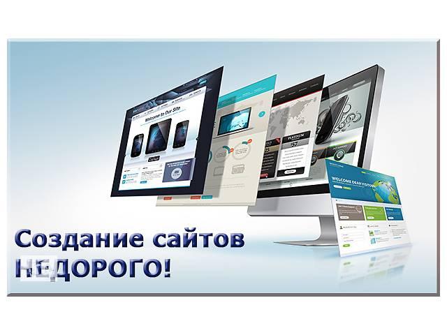 бу Создание сайтов. Адекватная цена и высокое качество.  в Украине