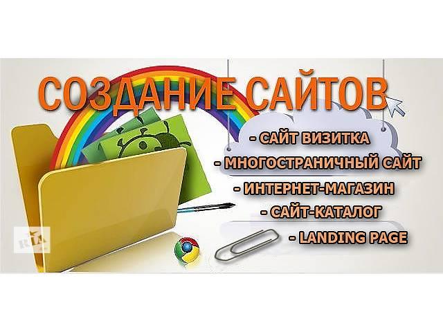 Создание сайтов, магазинов, каталогов, блогов- объявление о продаже   в Украине
