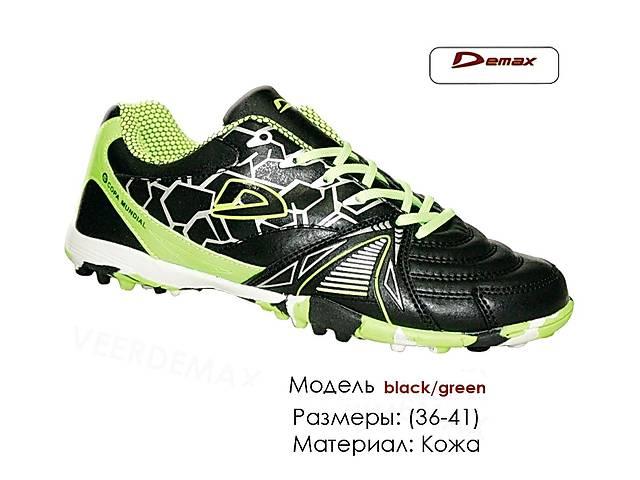 Кроссовки кожаные футбольные сороконожки Demax 36-41- объявление о продаже  в Одессе