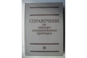 Справочник по электро-измерительным приборам.