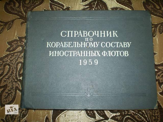 Справочник по корабельному составу иностранных флотов (1959)- объявление о продаже  в Киеве
