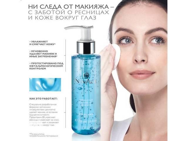 Средство для снятия макияжа с глаз NovAge- объявление о продаже  в Запорожье