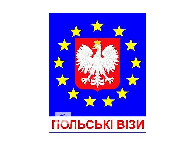 продам Срочная виза в Польшу!!! бу  в Украине