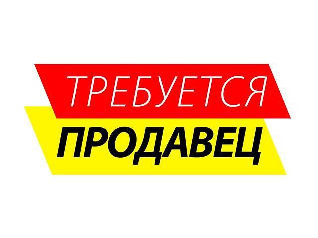 продам СРОЧНО требуется продавец бу в Сумах