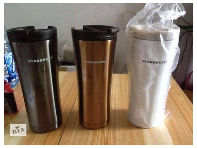 бу Starbucks термокружки в Киеве