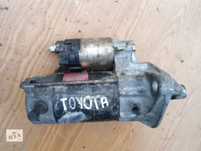 Стартер Toyota Corolla 1.8, 28100-22040- объявление о продаже  в Тернополе