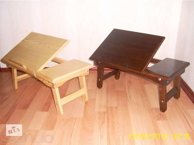 Столик Для Ноутбука, Нетбука, Планшета И Завтрака В Кровать !!!- объявление о продаже  в Луцке