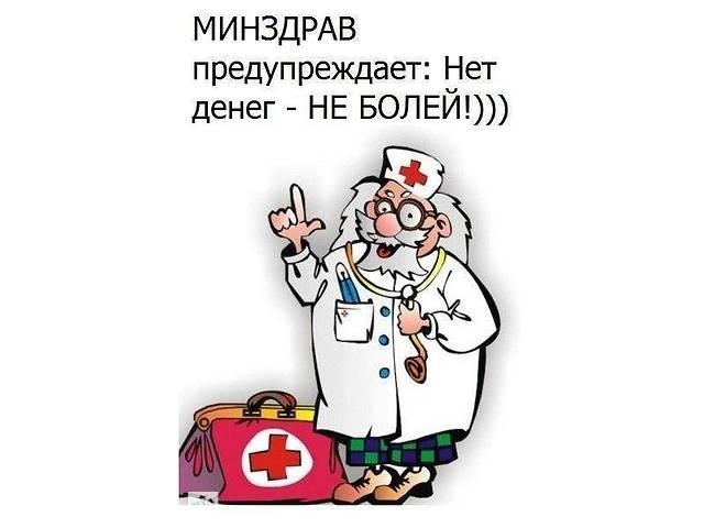 купить бу Страхование жизни и здоровья  в Украине