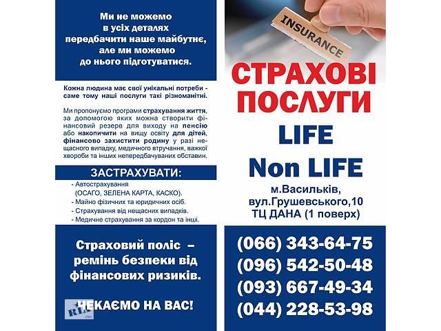 бу СТРАХОВІ ПОСЛУГИ  в Украине