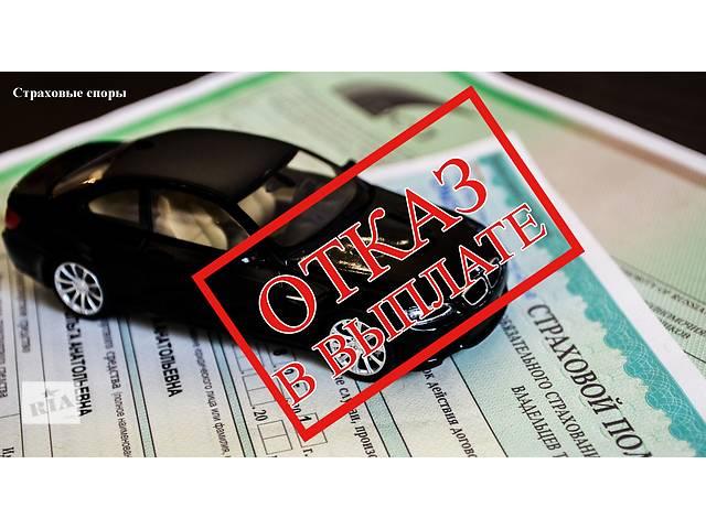продам Страховой адвокат АО Адвокация - побеждаем нечестные страховые бу  в Украине