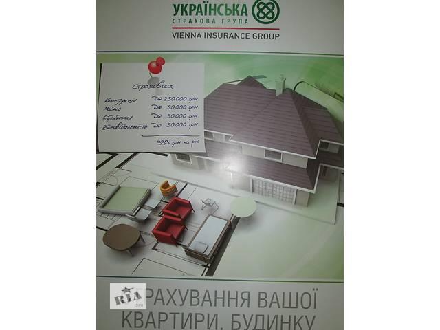 Страхування квартир- объявление о продаже  в Киеве