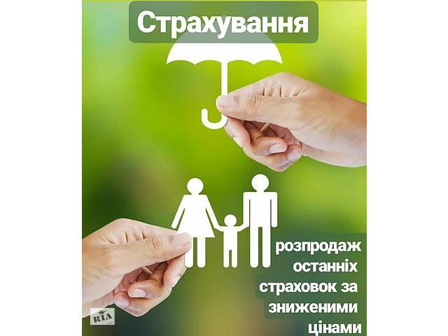 бу Страхування   в Україні
