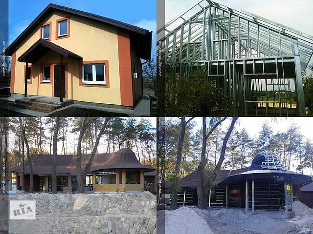 бу Строительство. Каркасные дома из ЛСТК  в Украине