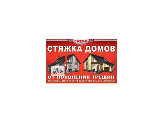 купить бу Металлическая стяжка домов от появления трещин до аварийного состояния. в Донецкой области