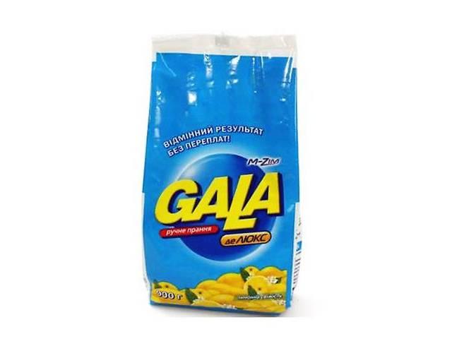 купить бу РАСПРОДАЖА!!! Стиральный порошок Gala 0,9 кг (гала) в Харькове