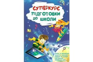 Суперкурс підготовки до школи Бондаренко С.В., Карпенко О.В.