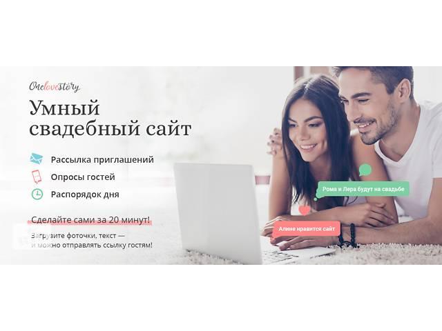 купить бу СВАДЕБНЫЙ САЙТ - ЭТО ЛЕГКО!  в Украине