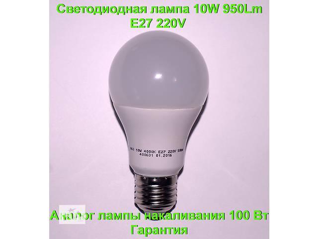 бу Светодиодная лампа 10W 950Lm E27 220V вольт с гарантией. 4000К нейтральный белый в Киеве