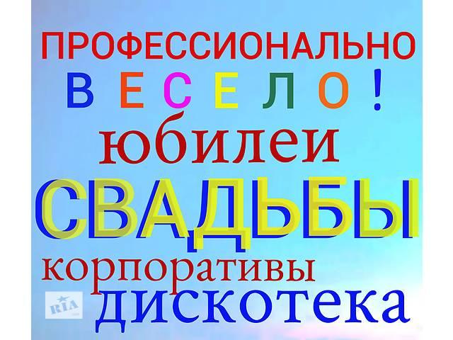 бу Тамада-ведущий.Музыка-дискотека. Недорого.       в Днепре (Днепропетровск)