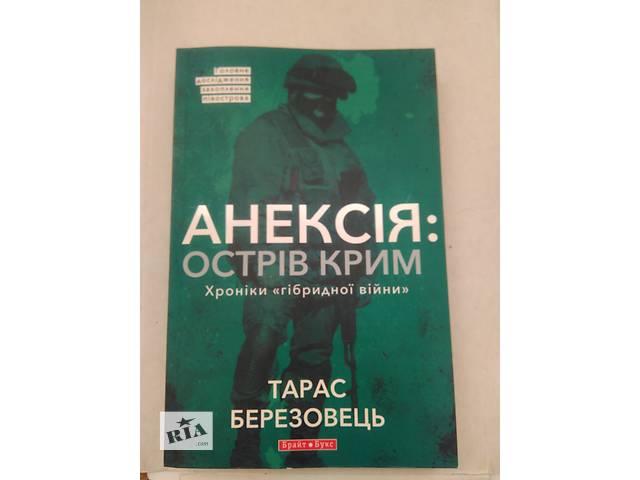 """продам Тарас Березовец Аннексия: остров Крым. Хроники """"гибридной войны"""" бу в Запорожье"""