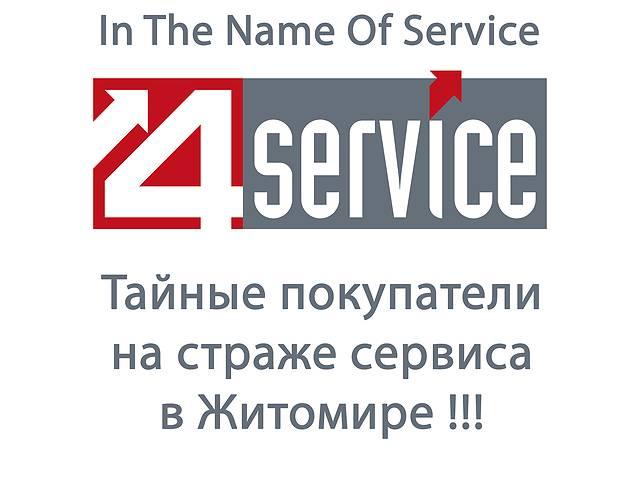 купить бу Тайные покупатели 4service в Житомирской области