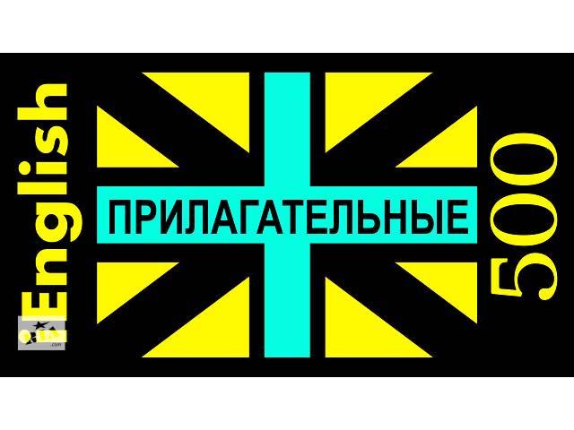 бу Тематические карточки английского языка Прилагательные 500 в Харькове