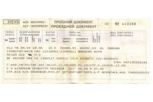 Новые Билеты и путешествия
