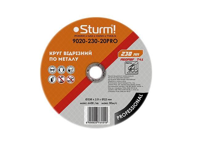 Круг отрезной по металлу Sturm 9020-07-230x20, 230x2.0x22- объявление о продаже  в Киеве