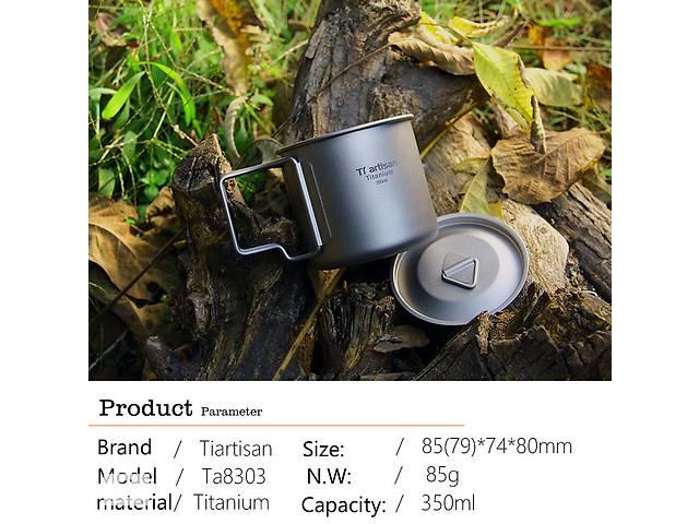 купить бу Титан! Кружка TiArtisan 350ml – 84g, лучший подарок туристу-легкоходу! в Запорожье