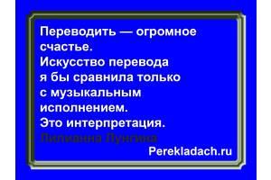 Перевод, набор текста
