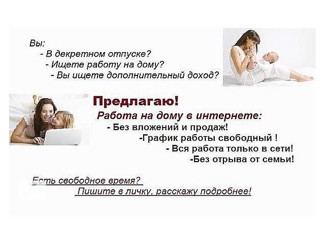 Требуется ответственный сотрудник для развития интернет-магазина- объявление о продаже   в Украине
