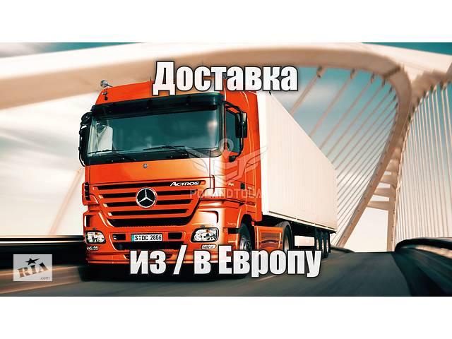 продам Доставка товаров из Украины в Европу до Польши, ЕС бу  в Украине
