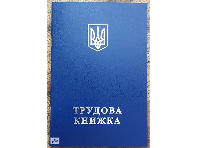 бу Трудова книжка Трудова в Одессе