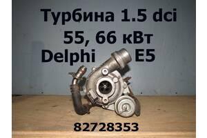 Турбина Е5 Delphi 82728353 для Рено Кенго 1.5 dci Renault Kangoo 2013-2020 г. в.