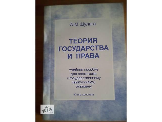 продам Учебное пособие Теория государства и права бу в Харькове