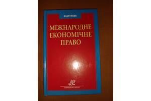 """Учебник """"Международное Экономическое Право"""""""