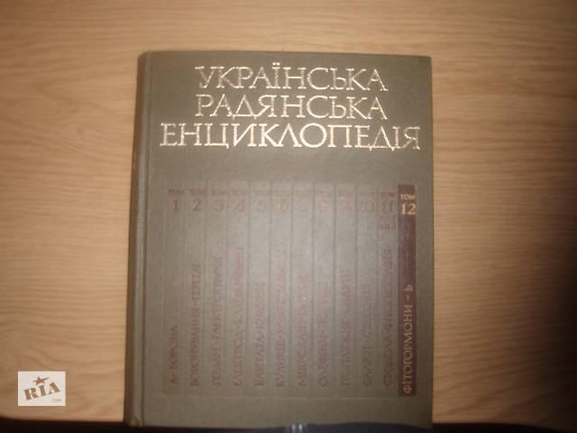 купить бу Украинская Советская Енциклопедия в Киеве