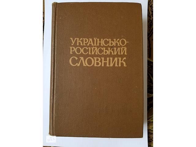 продам Украинско-русский словарь бу в Киеве