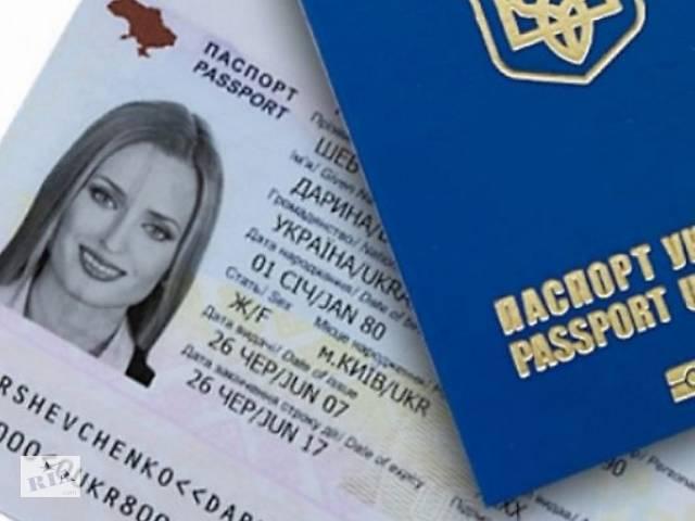 продам Украинский биометрический паспорт, загранпаспорт онлайн. бу в Киеве