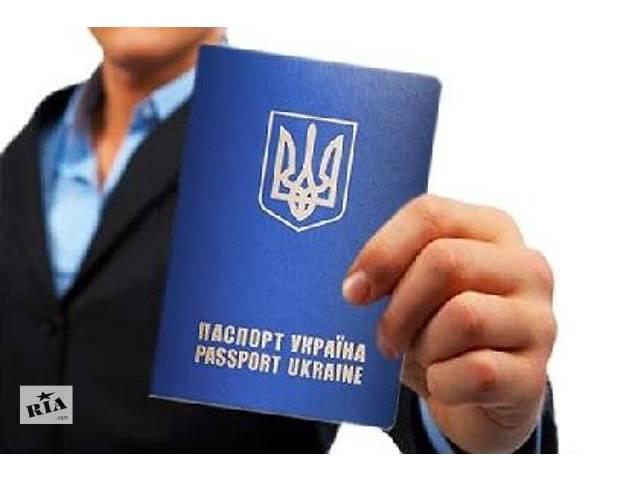услуги по оформлению биометрических загранпаспортов- объявление о продаже  в Киеве