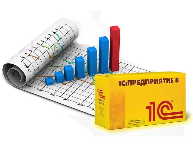 купить бу Услуги программиста 1с  в Украине