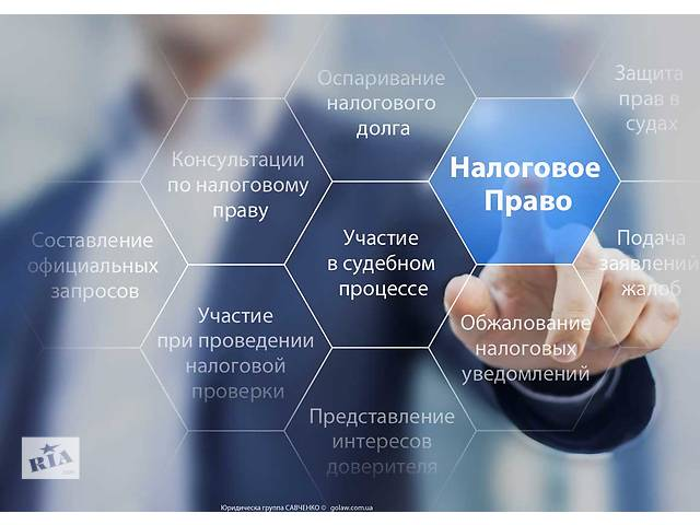 бу Услуги в сфере налогового права в Киеве