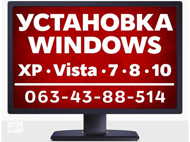 Установка Windows 100 грн. м.Олимпийская- объявление о продаже  в Киеве